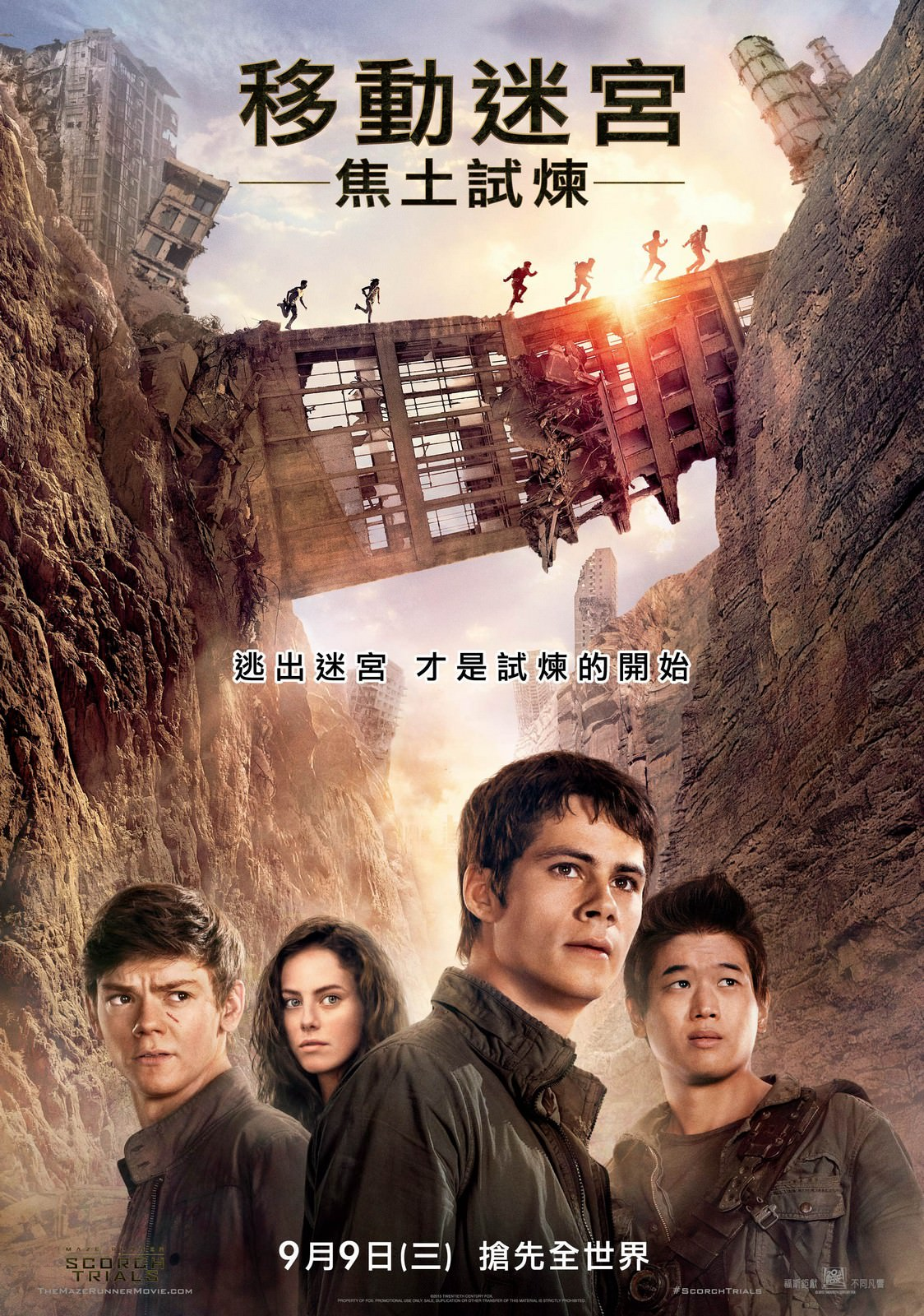 Movie, Maze Runner: The Scorch Trials(美國, 2015) / 移動迷宮:焦土試煉(台灣.香港) / 移动迷宫2(中國), 電影海報, 台灣