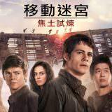 Movie, Maze Runner: The Scorch Trials(美國, 2015) / 移動迷宮:焦土試煉(台灣.香港) / 移动迷宫2(中國), 電影海報, 台灣, 橫版