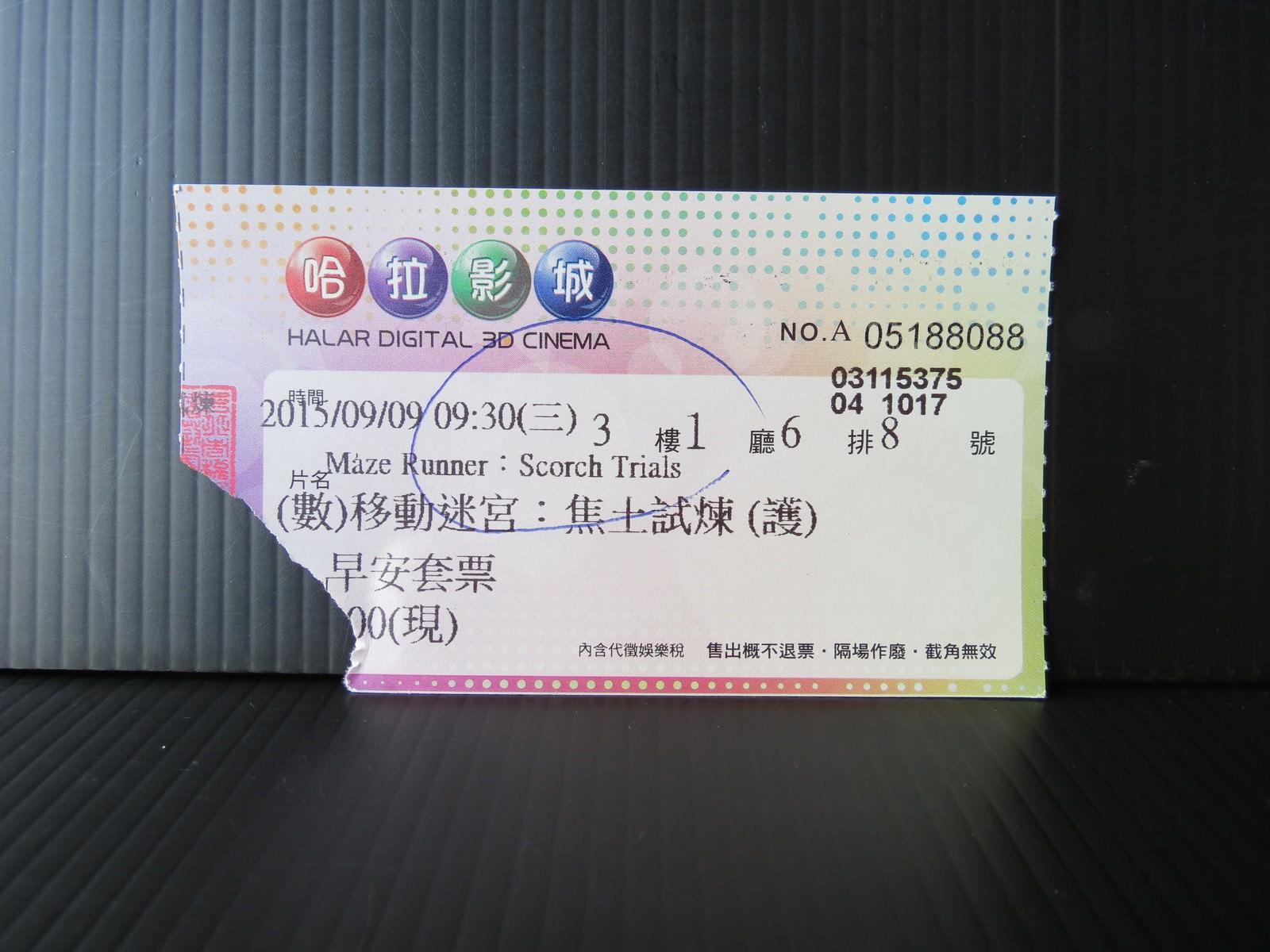 Movie, Maze Runner: The Scorch Trials(美國, 2015) / 移動迷宮:焦土試煉(台灣.香港) / 移动迷宫2(中國), 電影票
