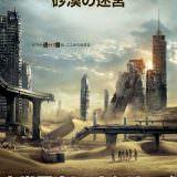 Movie, Maze Runner: The Scorch Trials(美國, 2015) / 移動迷宮:焦土試煉(台灣.香港) / 移动迷宫2(中國), 電影海報, 日本