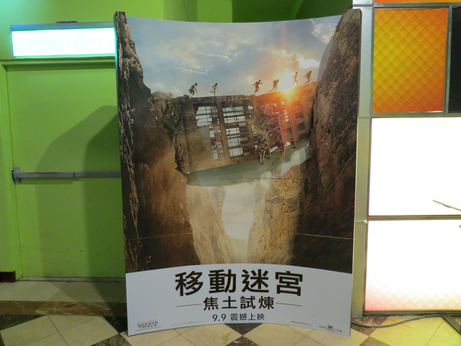 Movie, Maze Runner: The Scorch Trials(美國, 2015) / 移動迷宮:焦土試煉(台灣.香港) / 移动迷宫2(中國), 廣告看板, 哈拉影城