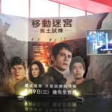 Movie, Maze Runner: The Scorch Trials(美國, 2015) / 移動迷宮:焦土試煉(台灣.香港) / 移动迷宫2(中國), 廣告看板, 美麗華大直影城