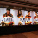 Movie, Maze Runner: The Scorch Trials(美國, 2015) / 移動迷宮:焦土試煉(台灣.香港) / 移动迷宫2(中國), 廣告看板, 喜滿客京華影城