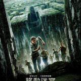 Movie, The Maze Runner(美國, 2014) / 移動迷宮(台灣.香港) / 移动迷宫(中國), 電影海報, 台灣