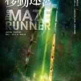 Novel, The Scorch Trials(美國) / 移動迷宮2:焦土試煉(台灣), 小說封面