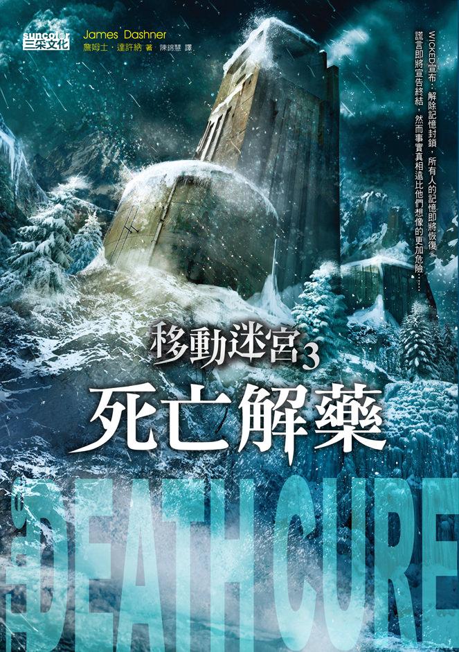 Novel, The Death Cure(美國) / 移動迷宮3:死亡解藥(台灣), 小說封面