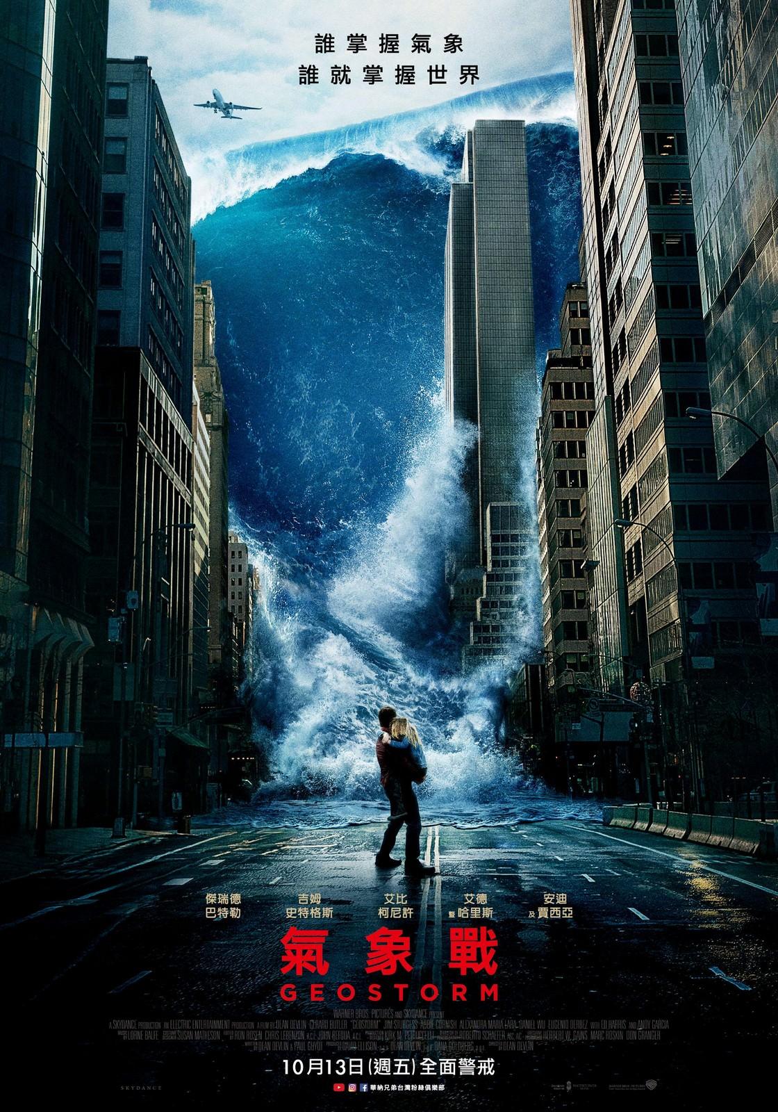 Movie, Geostorm(美國, 2017) / 氣象戰(台灣) / 全球风暴(中國) / 人造天劫(香港), 電影海報, 台灣