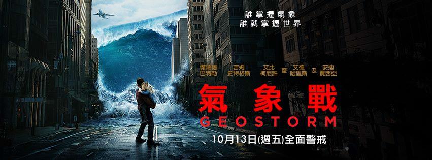 Movie, Geostorm(美國, 2017) / 氣象戰(台灣) / 全球风暴(中國) / 人造天劫(香港), 電影海報, 台灣, 橫版