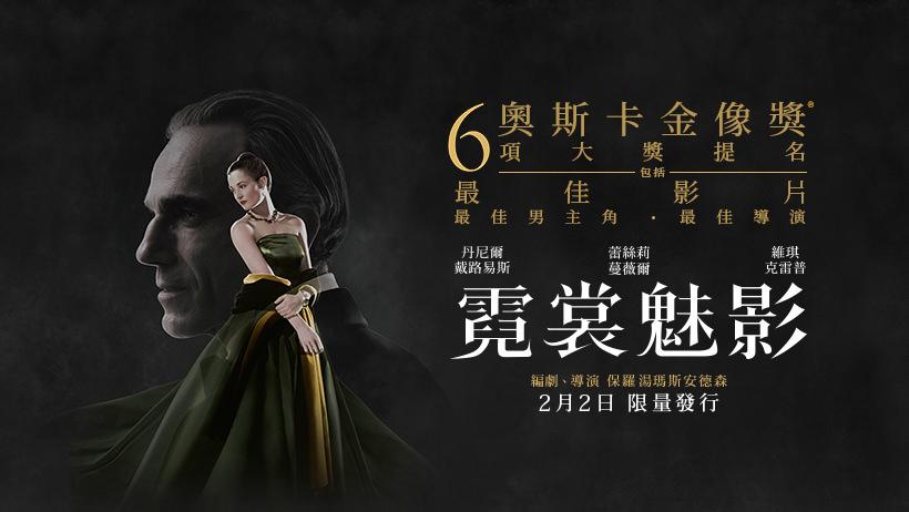 Movie, Phantom Thread(美國, 2017) / 霓裳魅影(台灣.香港) / 魅影缝匠(網路), 電影海報, 台灣, 橫版