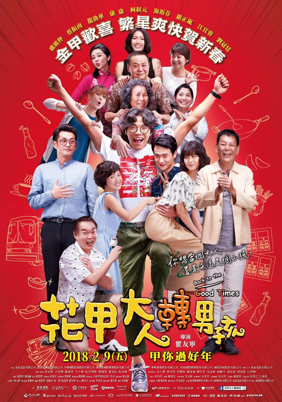 Movie, 花甲大人轉男孩(台灣, 2018) / Back to the good times(英文), 電影海報, 台灣