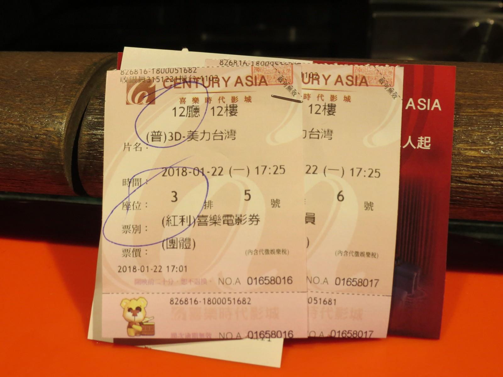 Movie, 美力台灣3D(台灣, 2017) / Formosa(英文), 電影票