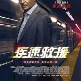 Movie, The Commuter(美國, 2018) / 疾速救援(台灣) / 通勤营救(中國) / 追命列車(香港), 電影海報, 台灣