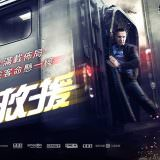 Movie, The Commuter(美國, 2018) / 疾速救援(台灣) / 通勤营救(中國) / 追命列車(香港), 電影海報, 台灣, 橫版