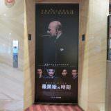 Movie, Darkest Hour(英國, 2017) / 最黑暗的時刻(台灣) / 至暗时刻(中國) / 黑暗對峙(香港), 廣告看板, 欣欣秀泰影城