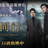 Movie, 신과 함께: 죄와 벌(韓國, 2017) / 與神同行(台灣) / Along with the Gods: The Two Worlds(英文), 電影海報, 台灣, 橫版