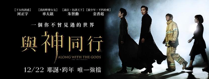 Movie, 신과 함께: 죄와 벌(韓國, 2017) / 與神同行(台灣) / Along with the Gods: The Two Worlds(英文), 電影海報, 台灣