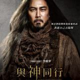 Movie, 신과 함께: 죄와 벌(韓國, 2017) / 與神同行(台灣) / Along with the Gods: The Two Worlds(英文), 電影海報, 台灣, 角色