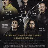 Movie, 신과 함께: 죄와 벌(韓國, 2017) / 與神同行(台灣) / Along with the Gods: The Two Worlds(英文), 電影DM