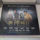 Movie, 신과 함께: 죄와 벌(韓國, 2017) / 與神同行(台灣) / Along with the Gods: The Two Worlds(英文), 廣告看板, 喜滿客京華影城