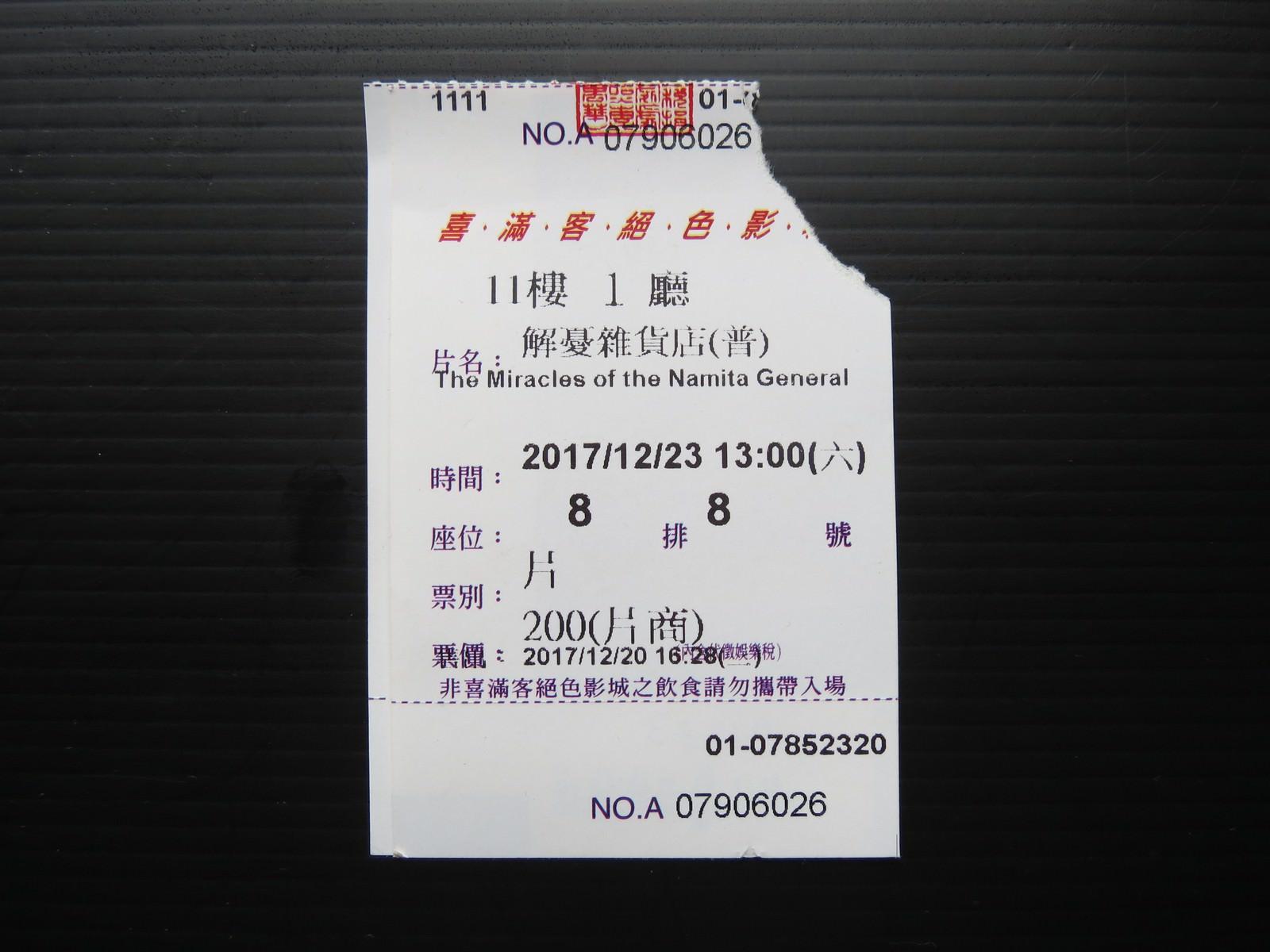 Movie, ナミヤ雑貨店の奇蹟(日本, 2017) / 解憂雜貨店(台灣.香港) / Miracles of the Namiya General Store(英文), 廣告看板, 電影票(特映會)