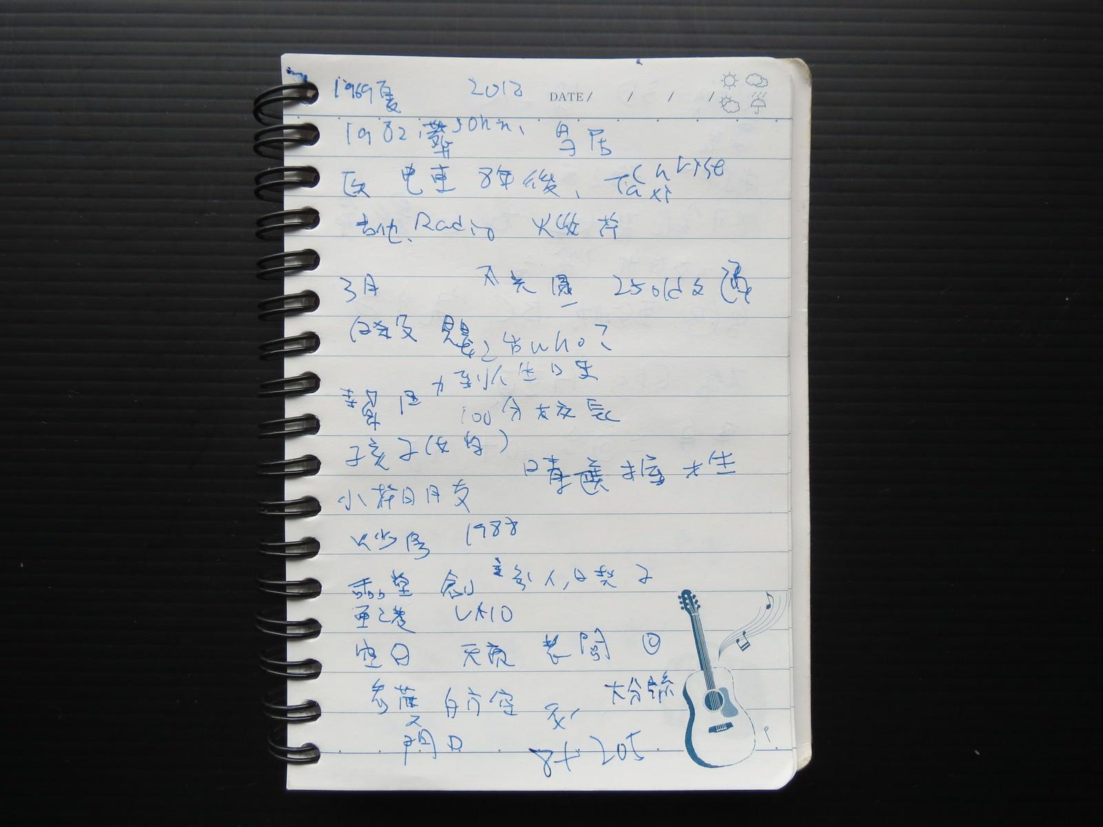 Movie, ナミヤ雑貨店の奇蹟(日本, 2017) / 解憂雜貨店(台灣.香港) / Miracles of the Namiya General Store(英文), 心得速記