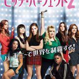 Movie, Pitch Perfect 2(美國, 2015) / 歌喉讚2(台灣) / 完美音调2(中國) / 完美巨聲幫(香港), 電影海報, 日本