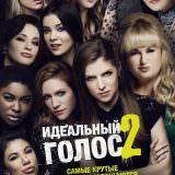 Movie, Pitch Perfect 2(美國, 2015) / 歌喉讚2(台灣) / 完美音调2(中國) / 完美巨聲幫(香港), 電影海報, 俄羅斯