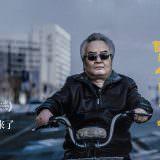 Movie, 老兽(中國, 2017) / 老獸(台灣) / Old Beast(英文), 電影海報, 台灣, 橫版