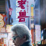 Movie, 老兽(中國, 2017) / 老獸(台灣) / Old Beast(英文), 電影海報, 中國