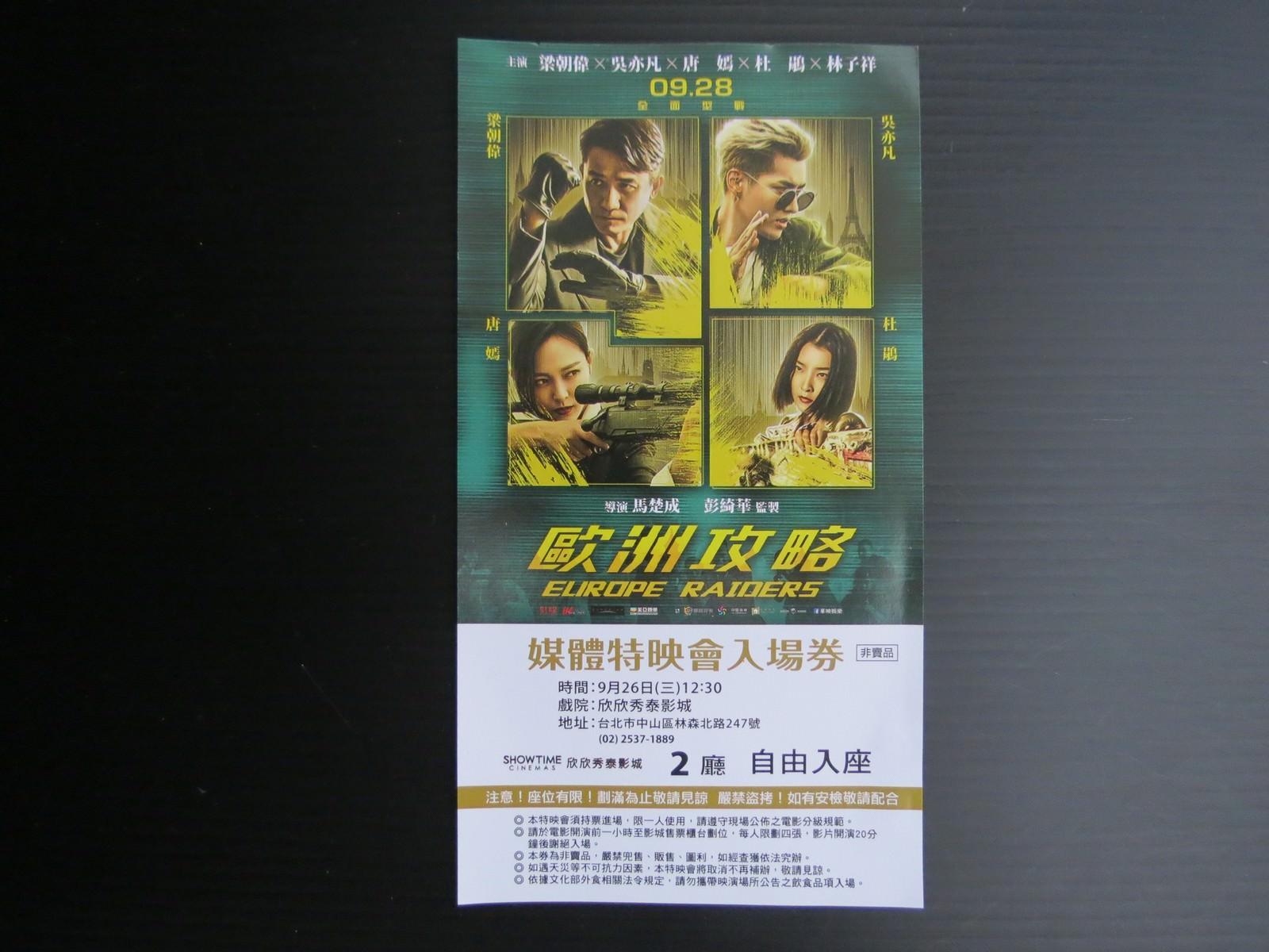 Movie, Movie, 歐洲攻略(中國.香港, 2018) / 歐洲攻略(台灣) / 欧洲攻略(中國) / Europe Raiders(英文), 特映會電影票