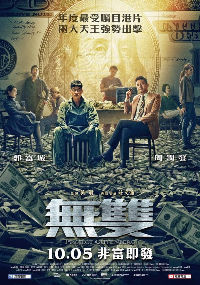 Movie, 無雙(中國.香港, 2018) / 無雙(台灣) / 无双(中國) / Project Gutenberg(英文), 電影海報, 台灣