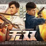 Movie, 無雙(中國.香港, 2018) / 無雙(台灣) / 无双(中國) / Project Gutenberg(英文), 電影海報, 中國, 橫版