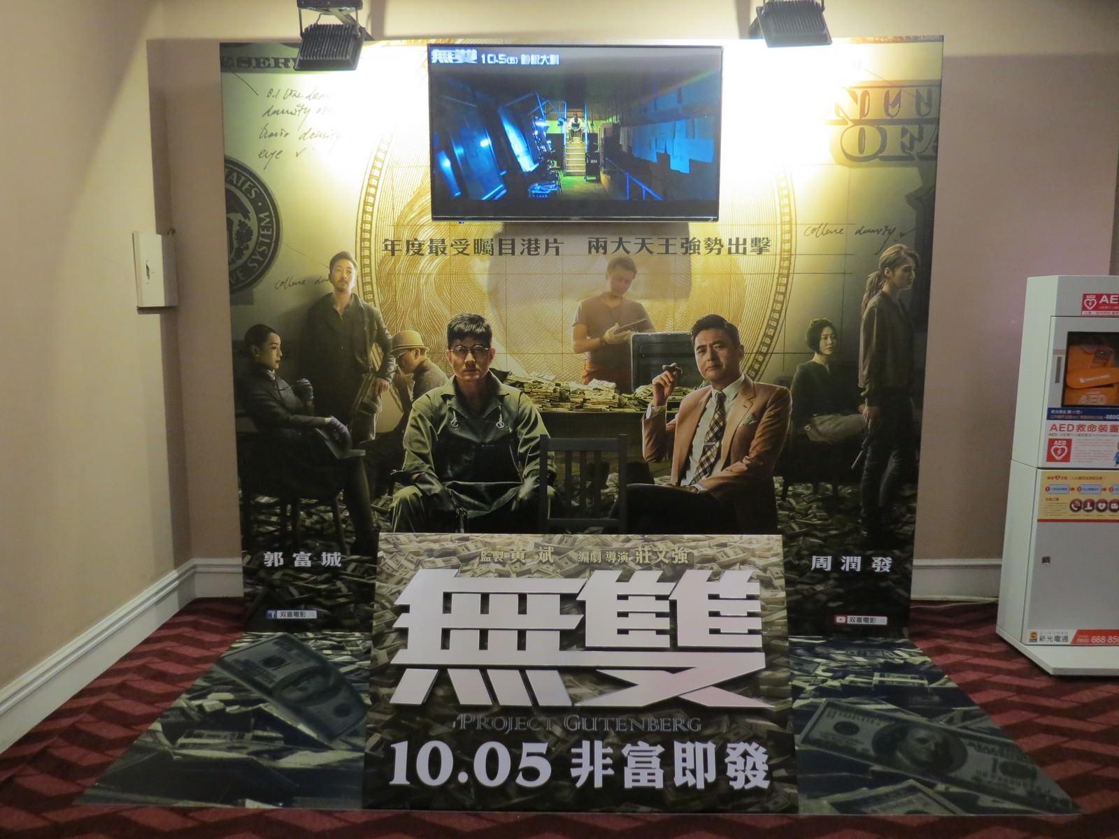 Movie, 無雙(中國.香港, 2018) / 無雙(台灣) / 无双(中國) / Project Gutenberg(英文), 廣告看板, 欣欣秀泰影城