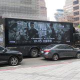 Movie, 無雙(中國.香港, 2018) / 無雙(台灣) / 无双(中國) / Project Gutenberg(英文), 廣告看板, 流動宣傳貨車