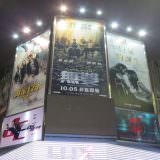 Movie, 無雙(中國.香港, 2018) / 無雙(台灣) / 无双(中國) / Project Gutenberg(英文), 廣告看板, 樂聲影城