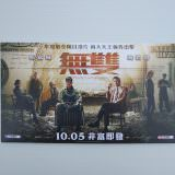 Movie, 無雙(中國.香港, 2018) / 無雙(台灣) / 无双(中國) / Project Gutenberg(英文), 特映會邀請卡
