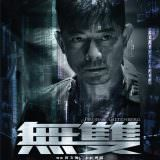 Movie, 無雙(中國.香港, 2018) / 無雙(台灣) / 无双(中國) / Project Gutenberg(英文), 電影海報, 香港, 角色
