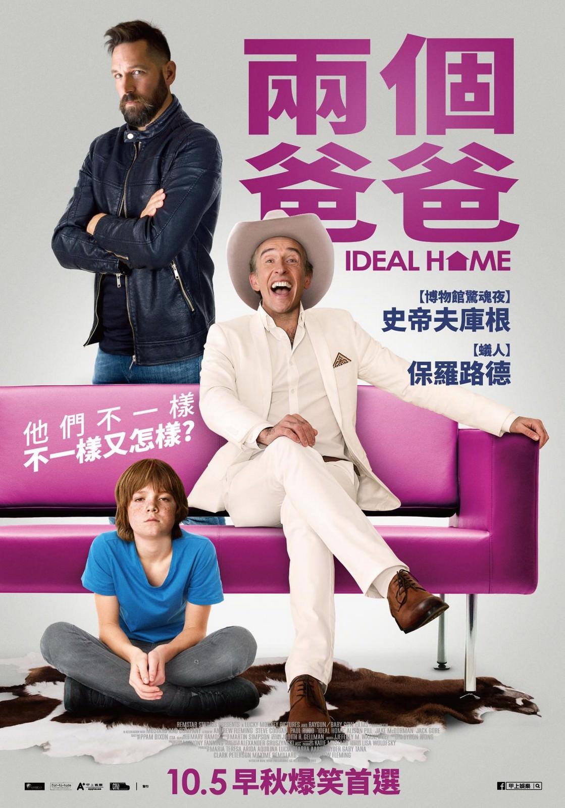 Movie, Ideal Home(美國, 2018) / 兩個爸爸(台灣) / 理想之家(網路), 電影海報, 台灣