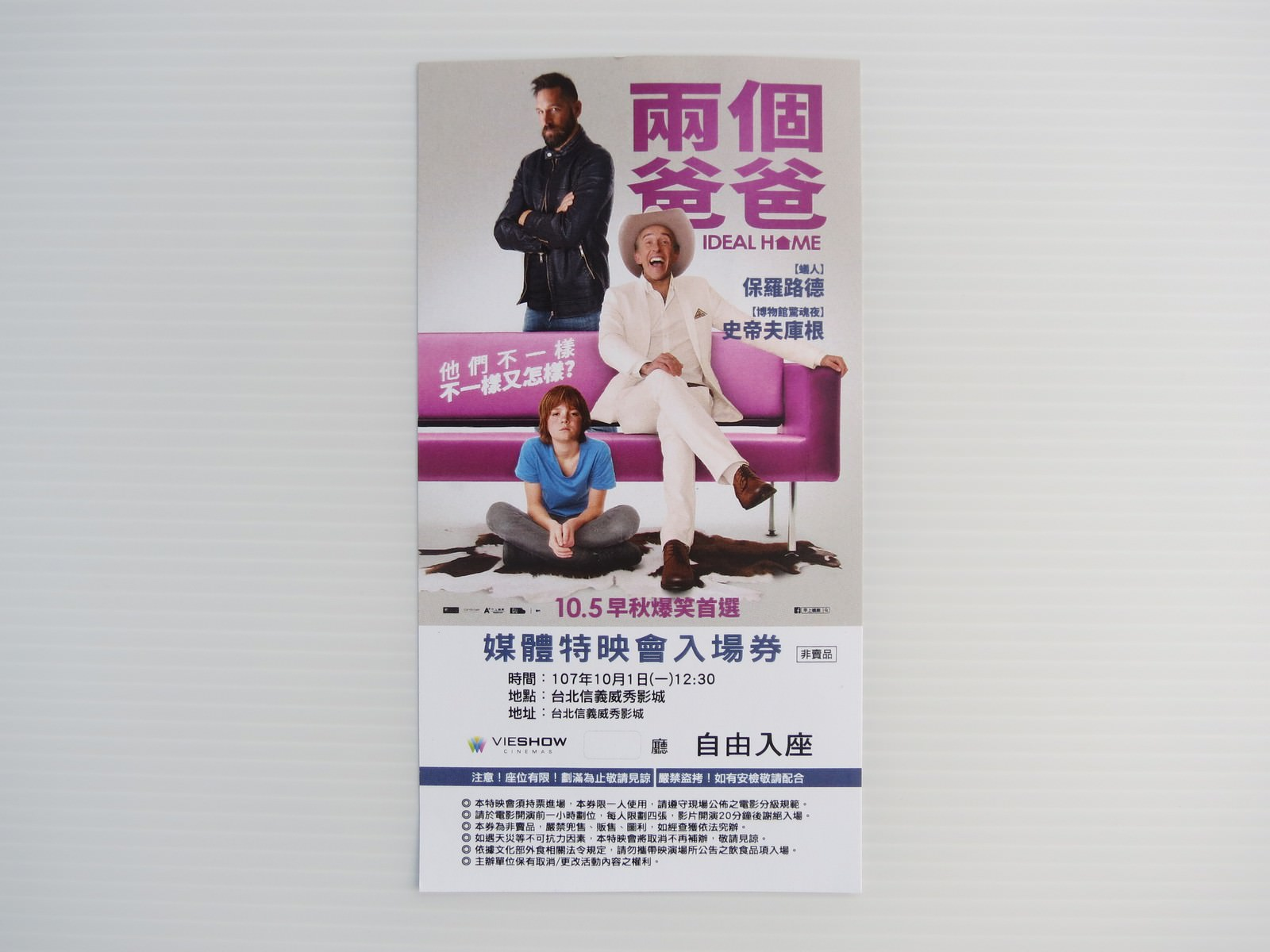 Movie, Ideal Home(美國, 2018) / 兩個爸爸(台灣) / 理想之家(網路), 特映會電影票