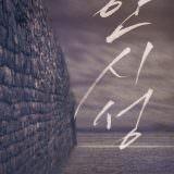 Movie, 안시성(韓國, 2018) / 浴血圍城88天(台灣) / 安市城(香港) / The Great Battle(英文), 電影海報, 韓國, 前導