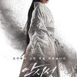 Movie, 안시성(韓國, 2018) / 浴血圍城88天(台灣) / 安市城(香港) / The Great Battle(英文), 電影海報, 韓國, 角色