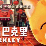 Movie, 小貓巴克里(台灣, 2017年) / 小猫巴克里(中國) / Barkley(英文), 電影海報, 台灣, 橫版