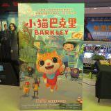Movie, 小貓巴克里(台灣, 2017年) / 小猫巴克里(中國) / Barkley(英文), 特映會現場