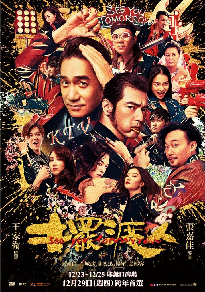 Movie, 摆渡人(中國, 2017) / 擺渡人(台灣.香港) / See You Tomorrow(英文), 電影海報, 台灣