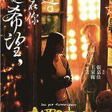 Movie, 摆渡人(中國, 2017) / 擺渡人(台灣.香港) / See You Tomorrow(英文), 電影海報, 台灣, 語錄