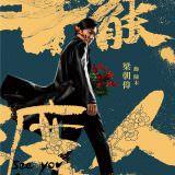 Movie, 摆渡人(中國, 2017) / 擺渡人(台灣.香港) / See You Tomorrow(英文), 電影海報, 台灣, 角色