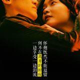 Movie, 摆渡人(中國, 2017) / 擺渡人(台灣.香港) / See You Tomorrow(英文), 電影海報, 中國, 語錄