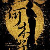 Movie, 摆渡人(中國, 2017) / 擺渡人(台灣.香港) / See You Tomorrow(英文), 電影海報, 中國, 角色