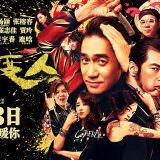 Movie, 摆渡人(中國, 2017) / 擺渡人(台灣.香港) / See You Tomorrow(英文), 電影海報, 中國, 橫版