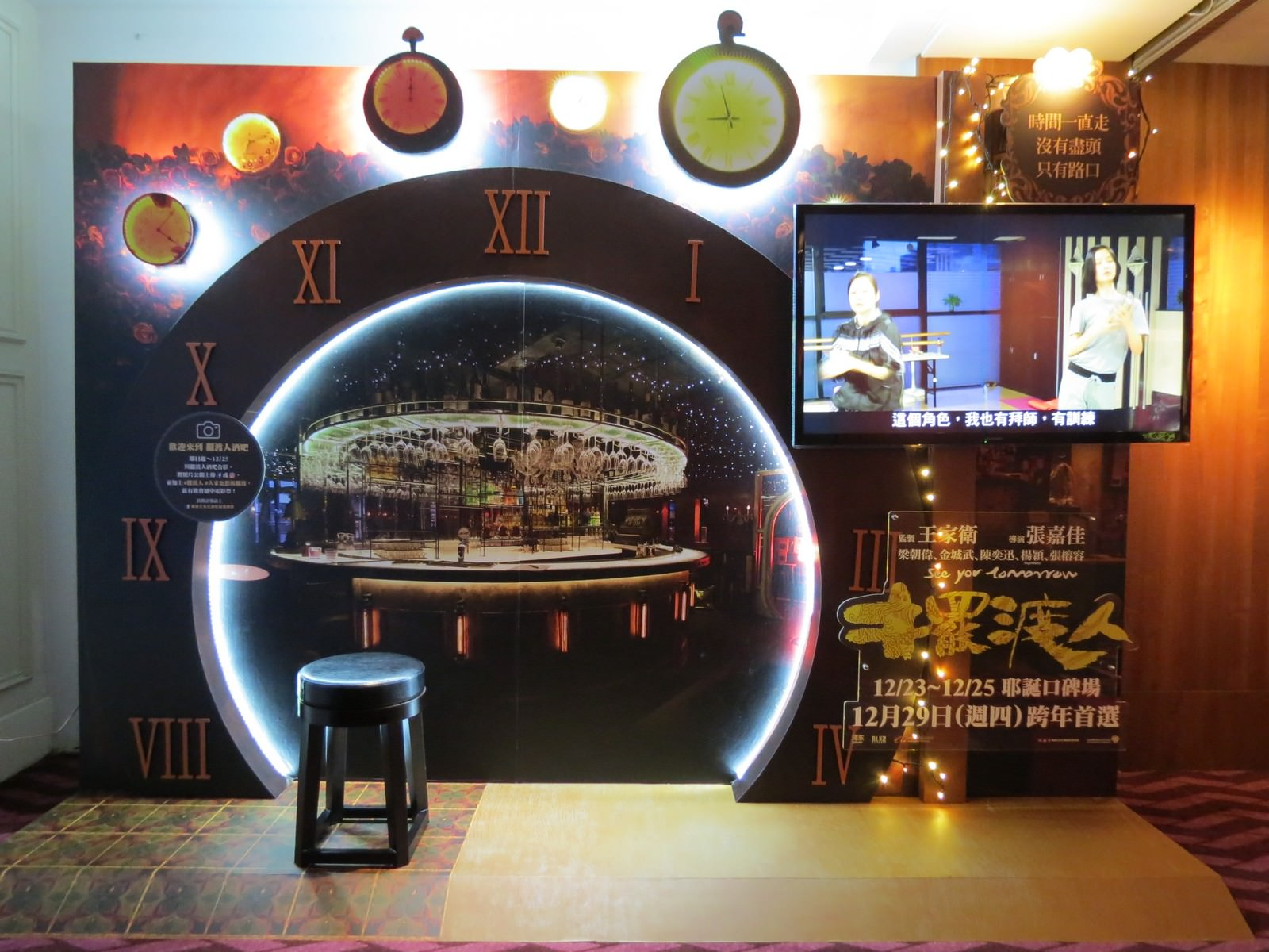 Movie, 摆渡人(中國, 2017) / 擺渡人(台灣.香港) / See You Tomorrow(英文), 廣告看板, 欣欣秀泰影城
